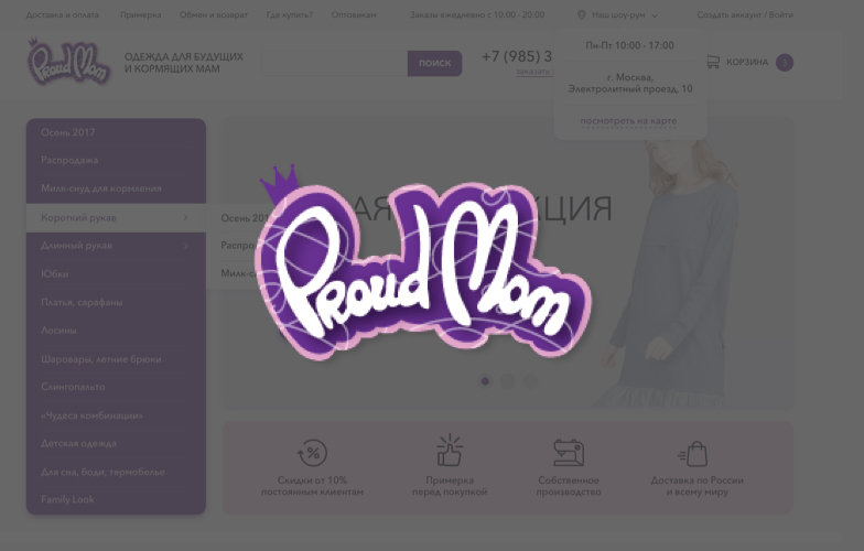 Proudmom – интернет-магазин на Insales