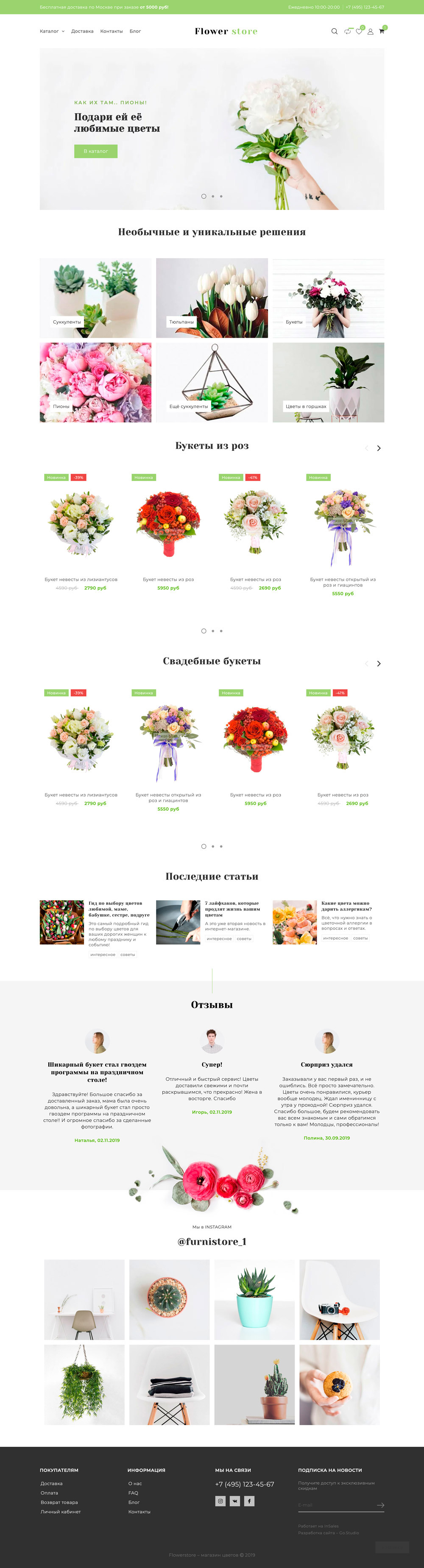 Flowerstore – шаблон для Insales
