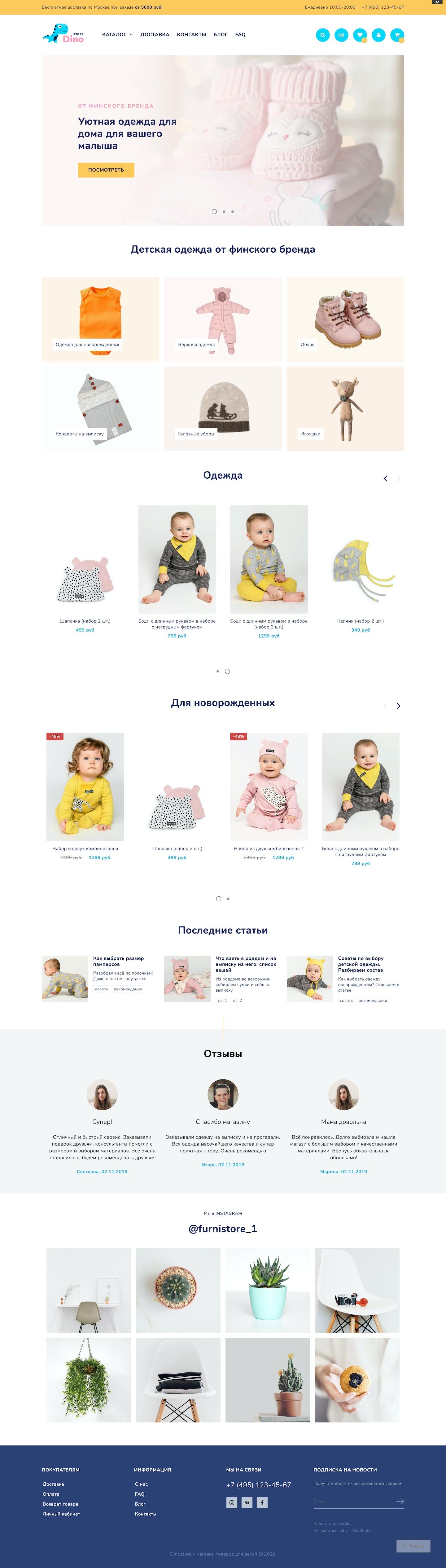 Dinostore – шаблон для Insales